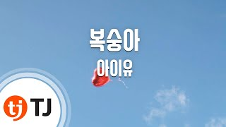 [TJ노래방] 복숭아 - 아이유 (Peach - IU) / TJ Karaoke