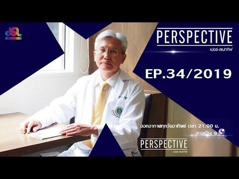 Perspective EP.34 : รศ.นพ.สุรศักดิ์ ลีลาอุดมลิปิ [15 ก.ย 62]