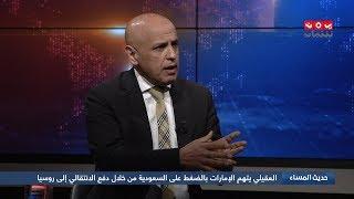 عقوبات امريكية تكشف تهريب الامارات لنفط ايران لصالح الحرس الثوري ومليشياته في المنطقة؟| حديث المساء