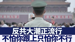 美議員:出色盟友是應對中共最大優勢|新唐人亞太電視|20200611
