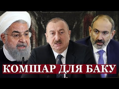 КОШМАР для Баку! Иран поможет Армению. Нахичевань, Карабах
