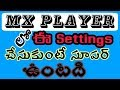 MX PLAYER Top Secret Settings | Telugu | Hidden Features of MX Player | Our Techno Prasanth