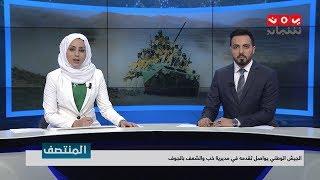 نشرة اخبار المنتصف | 19 - 02 - 2019 | تقديم هشام الزيادي و مروه السوادي | يمن شباب