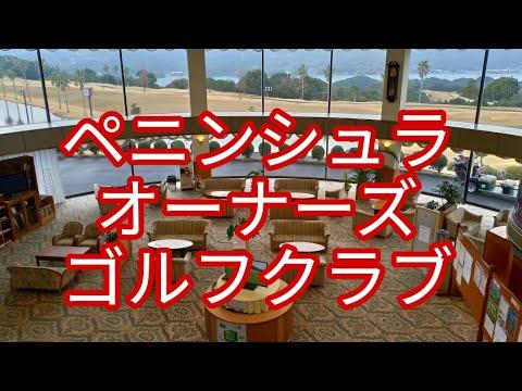 長崎市琴海ペニンシュラオーナーズゴルフクラブでゴルフコンペ!