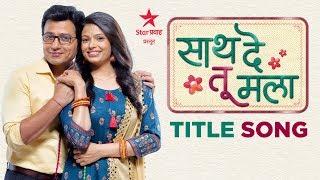 Saath De Tu Mala | साथ दे तू मला | Title Song | Star Pravah