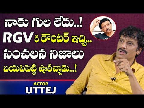 RGVకి కౌంటర్ ఇచ్చిన    Actor Uttej Sensational Comments on Ram Gopal Varma   Telugu World