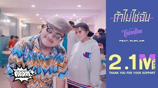 ทศกัณฐ์ - ถ้าไม่ใช่ฉัน | If not me Feat. Puplair [Official MV] MP3