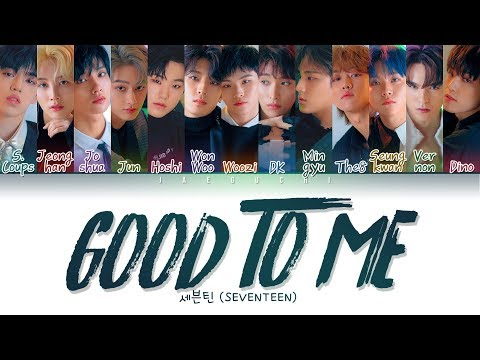 SEVENTEEN (靹鸽笎韹�) - GOOD TO ME (Color Coded Lyrics Eng/Rom/Han/臧�靷�)