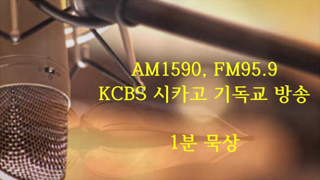 2020.7.3(금) KCBS 1분 묵상_ 한미장로교회 임무영 목사