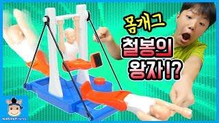 몸개그 철봉의 왕자 등장? 빙글빙글 체조경기 도전 (웃김주의ㅋ) ♡ 꿀잼 병맛 게임 장난감 놀이 kids gymnastics game | 말이야와친구들 MariAndFriends