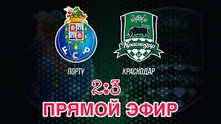 Порту Краснодар прямой эфир 13.08.2019