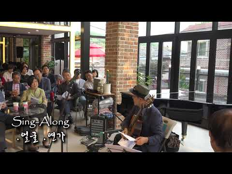 Sing-Along 얼굴, 연가 - Classical Guitar - Played,Arr.-DONG HWAN_ NOH