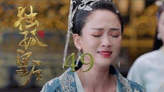 獨孤皇后 49 | Queen Dugu 49(陳喬恩、陳曉、海陸等主演)