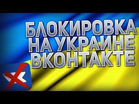 Блокировка Вконтакте на Украине! Как играть в Контра Сити???