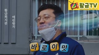 황금종합사회복지관 사회복지사들의 하루(?)