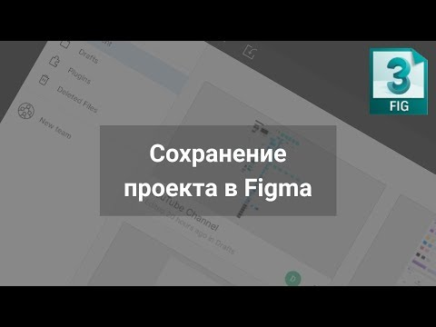 Как сохранить проект в Figma