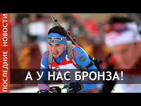 Сборная России завоевала бронзу в мужской эстафете.ЧМ.