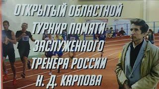 Турнир по лёгкой атлетике посвященный памяти ЗТР Карпова Н Д