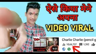 #Viralvideo #videos #viral How To Viral Video On YouTube ?? ||