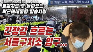 긴장감 흐르는 서울구치소 입구... 병원에서 돌아온 박…