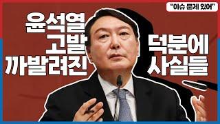윤석열 열린공감TV 고…