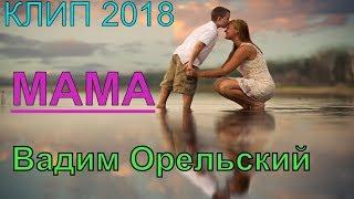 Очень хорошая песня про МАМУ!💞 Послушайте  до конца! МАМА - Вадим Орельский