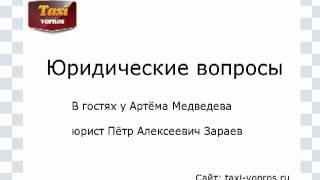 Юридические вопросы про такси | сайт: taxi-vopros.ru(На вопросы Артёма Медведева отвечает юрист Пётр Алексеевич Зараев. Тайм-код встречи: 00:13 Договор с водител..., 2013-03-10T14:51:16.000Z)