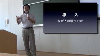 小原克博「宗教と平和」(同志社大学 講義)