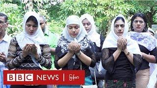ဦးရာဇာတ္နဲ႔ ရဲေဘာ္ကိုေထြးတို႔အား စုေပါင္းေမတၱာပို႔ဆုေတာင္းပြဲ - BBC News ျမန္မာ / Видео