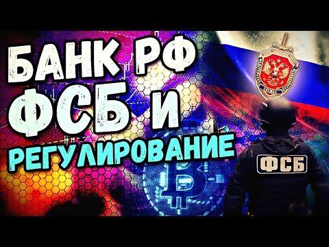 📢 ЗАЧЕМ РЕГУЛИРОВАТЬ КРИПТОВАЛЮТУ В РФ | БАНК РОССИИ | ФСБ | ПЛАТЕЖИ | НОВОСТИ КРИПТОВАЛЮТ