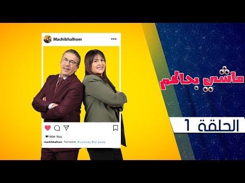 ماشي بحالهم : الحلقة 01 | Machi Bhalhom : Episode 01