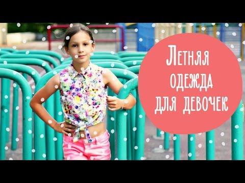 Летняя одежда для девочек | Family Is...