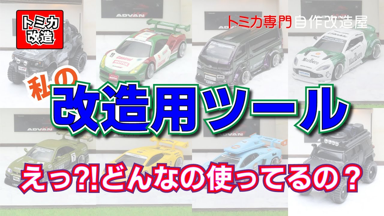 My tools for remodeling Tomica.トミカ改造 ミニカーカスタム用のツール