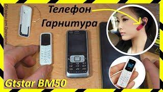 мини Телефон в Ухо Gtstar BM50 / Блютус Гарнитура Телефон