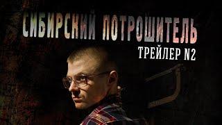 ТРЕЙЛЕР №2 СИБИРСКИЙ ПОТРОШИТЕЛЬ (2016) (18+)