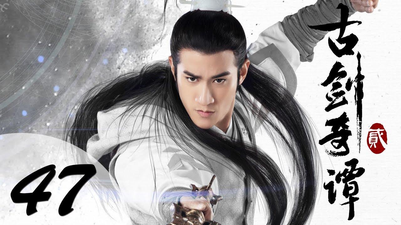 Download 【ENG SUB】古剑奇谭二 47 | Swords of Legends II EP47(付辛博、颖儿、李治廷、张智尧主演)