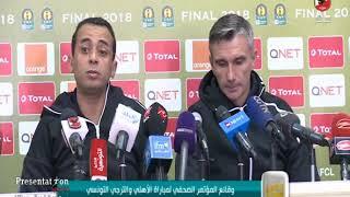 وقائع الموْتمر الصحفي لمباراة الأهلي والترجي التونسي