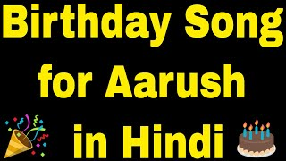 birthday-song-for-aarush-happy-birthday-song-for-aarush