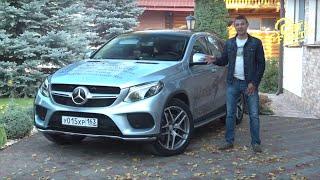 Тест-драйв Mercedes Benz GLE Coupe. Вжаривает будь здоров! Video