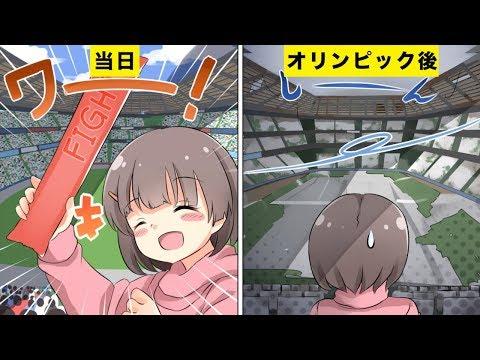【衝撃】日本でオリンピックをするとどうなるのか?