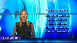 Новини от Петрич и Сандански 23/02/2021 година