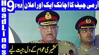 Big Statement Of Army Chief General Bajwa | Headlines & Bulletin 9 PM | 14 August 2019 | Dunya News