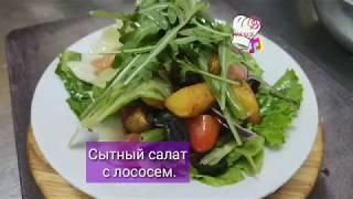 Салат из семги. Салат из лосося.