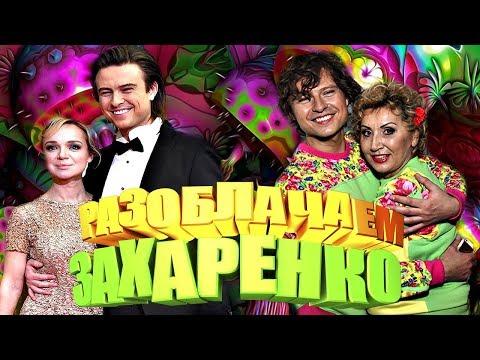 Прохор Шаляпин Захаренко  скучает по  деньгам  Копенкиной эко номная  Цымбалюк