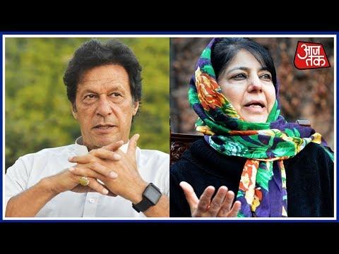Imran Khan से तुरंत करनी चाहिए बात चीत - Mehbooba Mufti | Breaking News