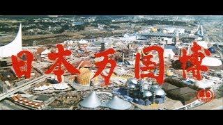 【高画質】大阪万博公式長編記録映画『日本万国博 EXPO'70』
