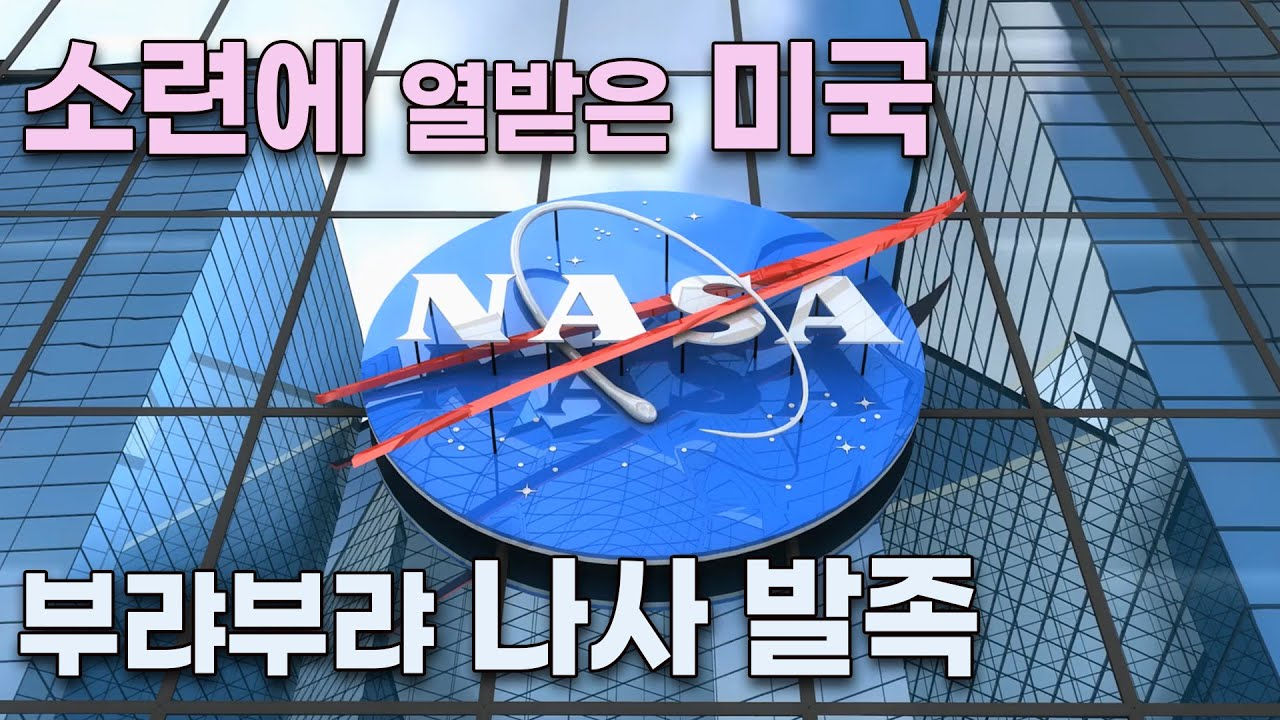 소련에 열받은 미국 부랴부랴 나사 발족 - 나사의 역사 / 나사의 우주탐사와 우주계획 / 미국 최초 우주 정거장 스카이랩 /셔틀-미르 프로그램