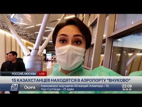 Казахстанцы застряли в московском аэропорту