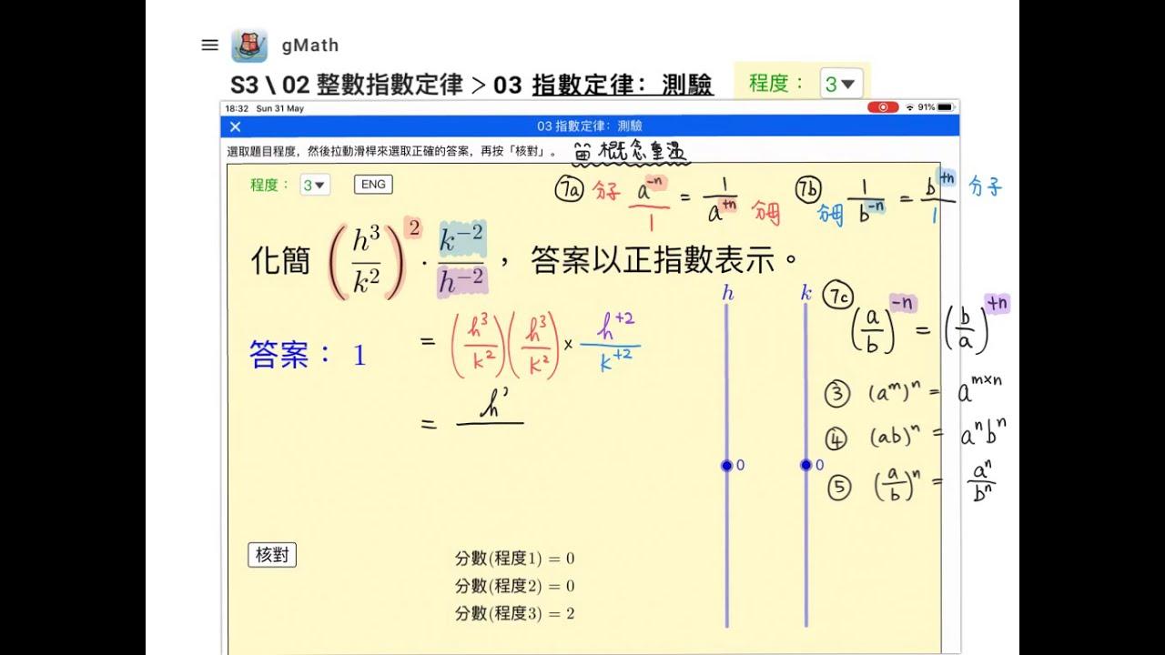 J-NA-01 FlipCls A05 整數指數定律(程度3:兩個變量及須時運算) - YouTube