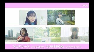 6月20日発売2nd アルバム『JUKEBOX』メンバー個人盤の 購入者特典DVD「A...